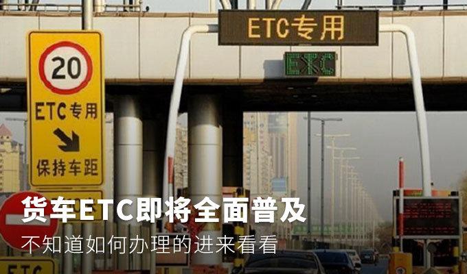 ��ETC即�⑷�面普及,不知道如何�k理的�M�砜纯�