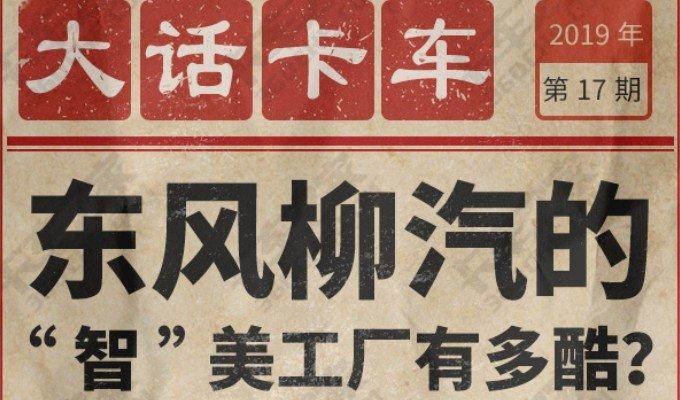 """大话卡车第17期:东风柳汽的""""智""""美工厂有多酷?"""