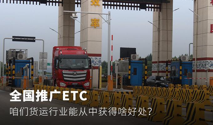 全国推广ETC 咱们货运行业能从中获得啥好处?