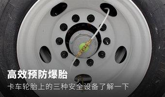 高效預防爆胎 卡車輪胎上的三種安全設備了解一下