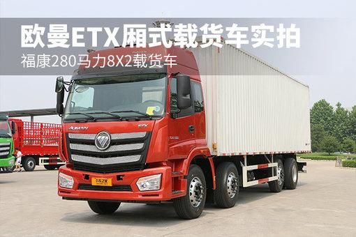 福康280马力8X2载货车 欧曼ETX厢式载货车实拍