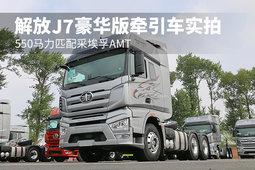 550马力匹配采埃AMT 解放J7豪华版牵引车实拍