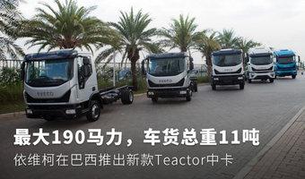 最大190馬力,車貨總重11噸,依維柯在巴西推出新款Teactor中卡