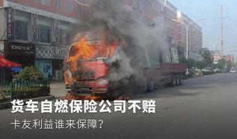 貨車自燃保險公司不賠,卡友利益誰來保障?