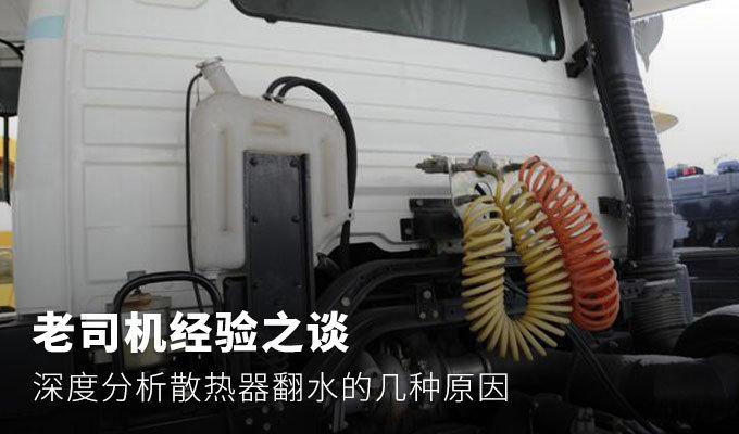 纯干货!深度分析散热器翻水的几种原因