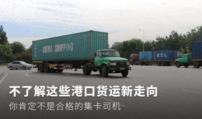 合格集卡司机要了解这些港口货运新走向