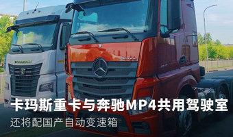 卡玛斯改款重卡与奔驰MP4用一个驾驶室