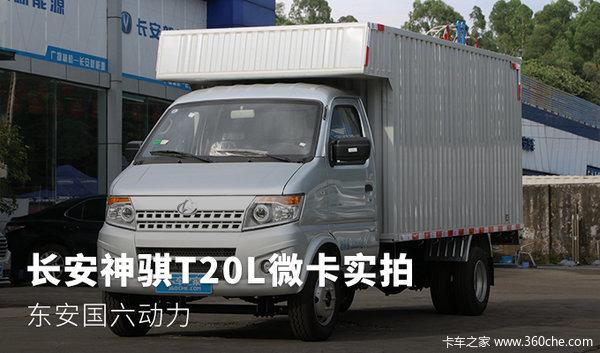 长安神骐T20L微卡实拍 东安国六动力