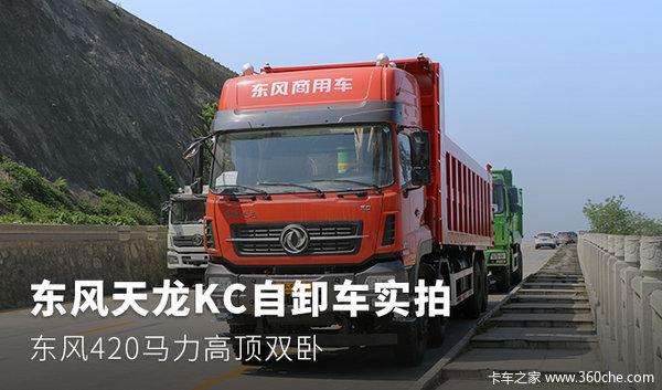 东风天龙KC自卸车实拍 东风420马力高顶双卧