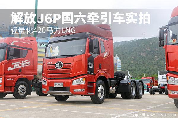 轻量化420马力LNG 解放J6P国六牵引车实拍