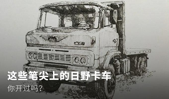 这些笔尖上的经典日野卡车,你开过吗?