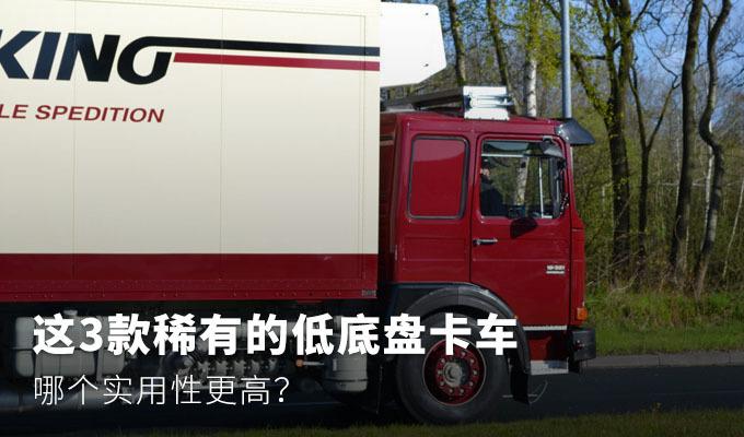 这3款稀有的低底盘卡车 哪个实用性更高