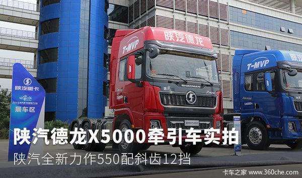 陕汽德龙X5000牵引车实拍 陕汽全新力作550配斜齿12挡