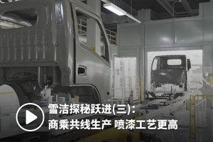 雪��探秘�S�M(三):商乘共�生�a ��漆工�更高