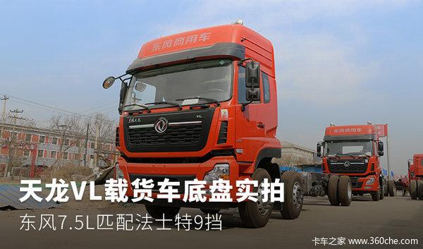 东风7.5L匹配法士特9挡 天龙VL载货车底盘实拍