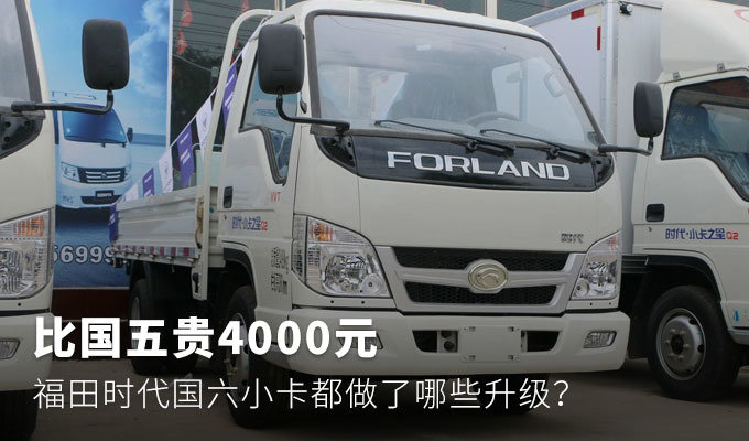 比国五贵四千,福田时代小卡有哪些升级