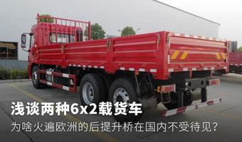 談兩種6x2載貨車,為啥在國內不受喜歡