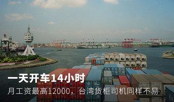 一天開車14小時,臺灣貨柜司機同樣不易
