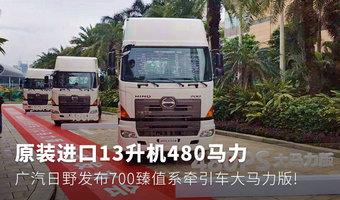 广汽日野发布700臻值系牵引车大马力版