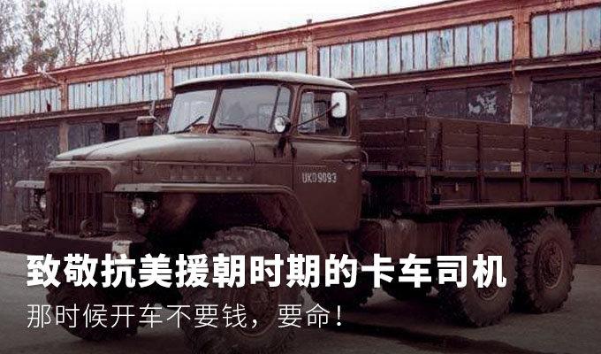 用生命驾驶 致敬抗美援朝中的卡车司机