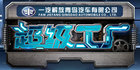 探秘中国高端卡车智能化造车