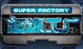 探秘超级工厂