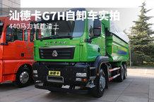 440马力城建渣土 汕德卡G7H自卸车实拍