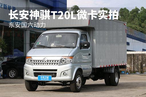 东安国六动力 长安神骐T20L微卡实拍