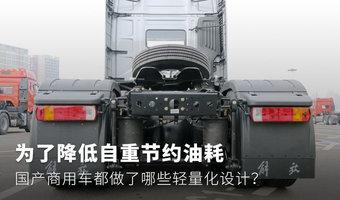 为了降低自重,国产商用车做了哪些设计