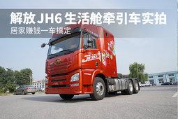 居家赚钱一车搞定 解放JH6生活舱牵引车实拍