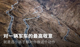 川藏线上的汽车兵 一辆军车的最高敬意