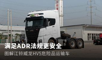 安全高效 图解江铃威龙HV5危险品运输车