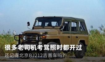 考驾照时都开过 记得北京BJ212吉普车吗