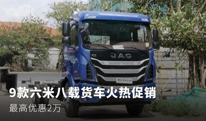 9款六米八载货车火热促销 最高优惠2万