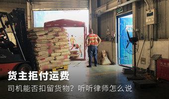 貨主拒付運費,卡車司機能否扣留貨物?