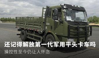 還記得解放的第一代軍用平頭卡車嗎?