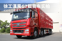 430馬力畜禽專用運輸車 徐工漢風G7載貨車實拍