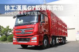 430马力畜禽专用运输车 徐工漢風G7载货车实拍