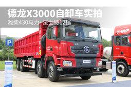 濰柴430馬力+法士特12擋 德龍X3000自卸車實拍