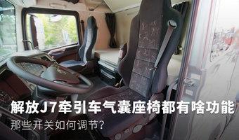 看看解放J7牽引車氣囊座椅都有啥功能?
