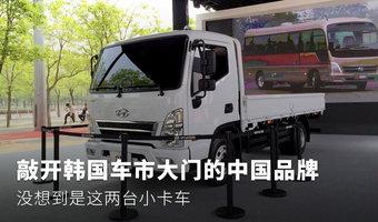 這兩臺小卡車竟然敲開了韓國車市的大門