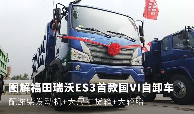 不光是升级国六发动机 图解福田瑞沃ES3