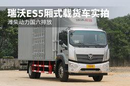 潍柴动力国六排放 瑞沃ES5厢式载货车实拍