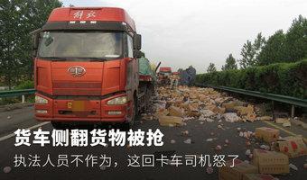 貨車側翻貨物被搶,這回卡車司機怒了