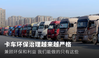 卡車環保越來越嚴 卡友自己該怎么做?