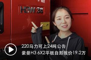 220马力可上24吨公告 豪曼H3 6X2平板自卸报价19.2万