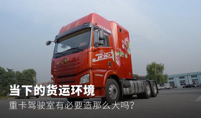 当下的货运环境,驾驶室真要造那么大吗
