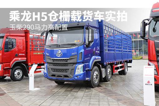 玉柴290马力高配置 乘龙H5仓栅载货车实拍