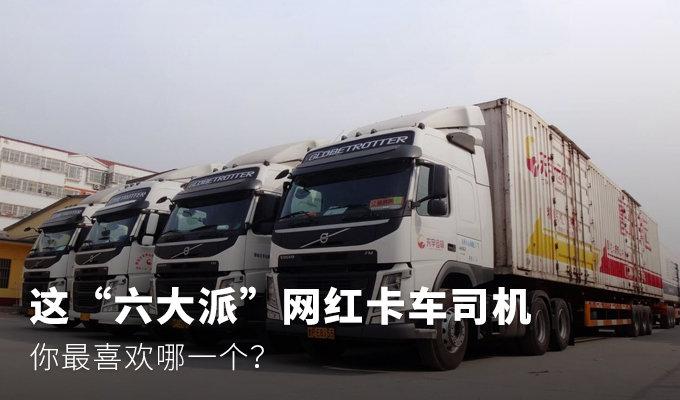 这六大派网红卡车司机,你最喜欢哪一个