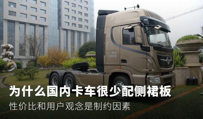 一套八千装不起 卡车侧裙板何时能出头